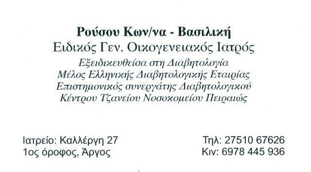 ΓΕΝΙΚΟΣ ΙΑΤΡΟΣ ΑΡΓΟΣ ΡΟΥΣΟΥ ΚΩΝΣΤΑΝΤΙΝΑ - ΒΑΣΙΛΙΚΗ