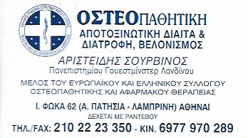 ΟΣΤΕΟΠΑΘΗΤΙΚΟΣ ΛΑΜΠΡΙΝΗ ΣΟΥΡΒΙΝΟΣ ΑΡΙΣΤΕΙΔΗΣ