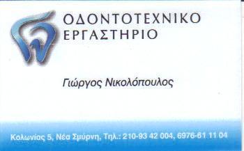 ΟΔΟΝΤΟΤΕΧΝΙΚΟ ΕΡΓΑΣΤΗΡΙΟ ΝΕΑ ΣΜΥΡΝΗ  ΝΙΚΟΛΟΠΟΥΛΟΣ ΓΕΩΡΓΙΟΣ