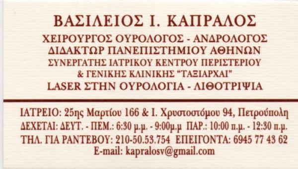 ΟΥΡΟΛΟΓΟΣ ΠΕΤΡΟΥΠΟΛΗ ΚΑΠΡΑΛΟΣ ΒΑΣΙΛΕΙΟΣ