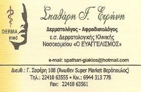 ΔΕΡΜΑΤΟΛΟΓΟΣ ΡΟΔΟΣ ΣΠΑΘΑΡΗ ΕΙΡΗΝΗ