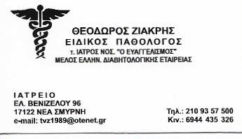 ΕΙΔΙΚΟΣ ΠΑΘΟΛΟΓΟΣ ΝΕΑ ΣΜΥΡΝΗ ΖΙΑΚΡΗΣ ΘΕΟΔΩΡΟΣ