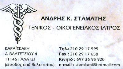 ΓΕΝΙΚΟΣ ΙΑΤΡΟΣ ΓΑΛΑΤΣΙ ΑΝΔΡΗΣ ΣΤΑΜΑΤΗΣ