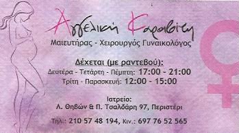 ΓΥΝΑΙΚΟΛΟΓΟΣ ΠΕΡΙΣΤΕΡΙ ΚΑΡΑΒΙΤΗ ΑΓΓΕΛΙΚΗ