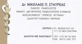 ΠΑΘΟΛΟΓΟΣ ΝΕΑ ΣΜΥΡΝΗ ΣΤΑΥΡΕΑΣ ΝΙΚΟΛΑΟΣ