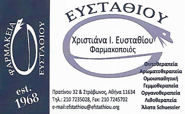 ΦΑΡΜΑΚΕΙΟ ΠΑΓΚΡΑΤΙ ΕΥΣΤΑΘΙΟΥ ΧΡΙΣΤΙΝΑ - ΕΥΓΕΝΙΑ