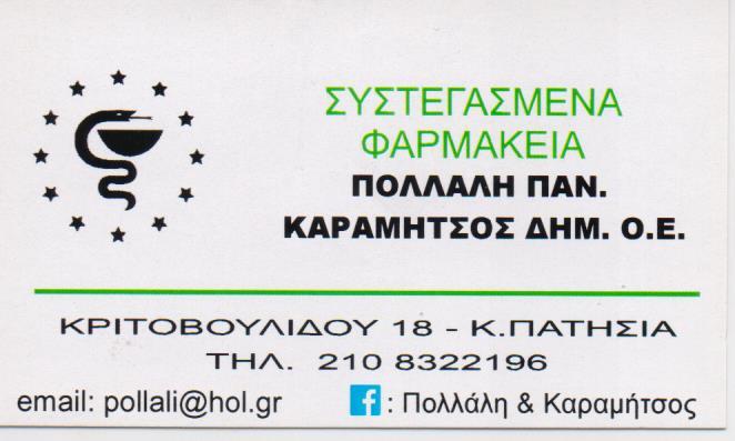 ΦΑΡΜΑΚΕΙΟ ΚΑΤΩ ΠΑΤΗΣΙΑ ΠΟΛΛΑΛΗ - ΚΑΡΑΜΗΤΣΟΣ ΟΕ