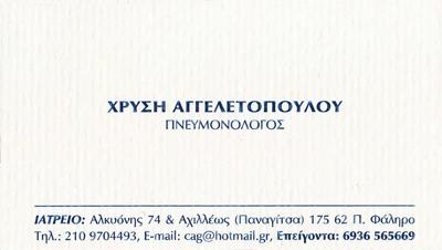 ΠΝΕΥΜΟΝΟΛΟΓΟΣ ΠΑΛΑΙΟ ΦΑΛΗΡΟ ΑΓΓΕΛΕΤΟΠΟΥΛΟΥ ΧΡΥΣΗ