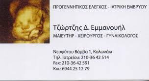 ΓΥΝΑΙΚΟΛΟΓΟΣ ΜΑΙΕΥΤΗΡΑΣ ΧΕΙΡΟΥΡΓΟΣ ΚΟΛΩΝΑΚΙ ΤΖΩΡΤΖΗΣ Δ. ΕΜΜΑΝΟΥΗΛ