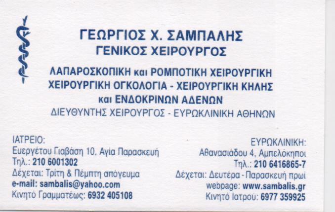ΓΕΝΙΚΟΣ ΧΕΙΡΟΥΡΓΟΣ ΑΓΙΑ ΠΑΡΑΣΚΕΥΗ ΓΕΩΡΓΙΟΣ ΣΑΜΠΑΛΗΣ