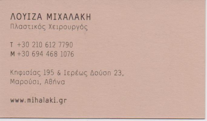ΠΛΑΣΤΙΚΟΣ ΧΕΙΡΟΥΡΓΟΣ ΜΑΡΟΥΣΙ ΜΙΧΑΛΑΚΗ ΛΟΥΙΖΑ
