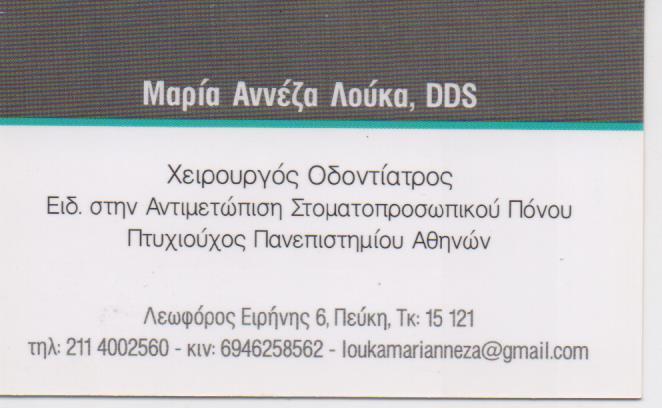 ΟΔΟΝΤΙΑΤΡΟΣ ΧΕΙΡΟΥΡΓΟΣ ΓΝΑΘΟΛΟΓΟΣ ΠΕΥΚΗ ΛΟΥΚΑ ΜΑΡΙΑ ΑΝΝΕΖΑ