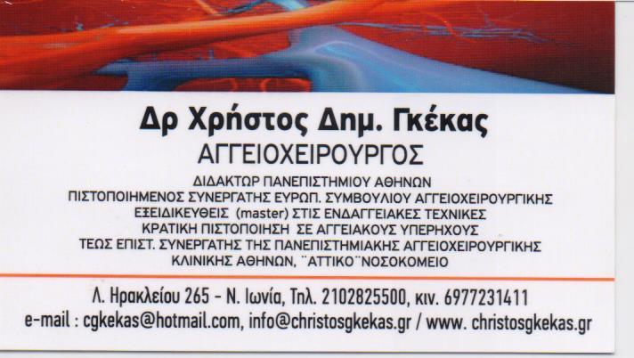 ΑΓΓΕΙΟΧΕΙΡΟΥΡΓΟΣ ΝΕΑ ΙΩΝΙΑ ΓΚΕΚΑΣ ΧΡΗΣΤΟΣ