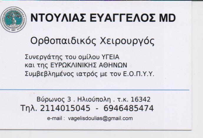 ΧΕΙΡΟΥΡΓΟΣ ΟΡΘΟΠΕΔΙΚΟΣ ΗΛΙΟΥΠΟΛΗ ΝΤΟΥΛΙΑΣ ΕΥΑΓΓΕΛΟΣ ΙΚΕ