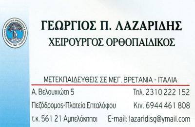 ΧΕΙΡΟΥΡΓΟΣ ΟΡΘΟΠΑΙΔΙΚΟΣ ΑΜΠΕΛΟΚΗΠΟΙ-ΘΕΣΣΑΛΟΝΙΚΗ ΛΑΖΑΡΙΔΗΣ ΓΕΩΡΓΙΟΣ