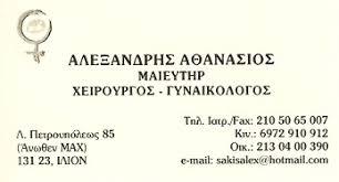 ΓΥΝΑΙΚΟΛΟΓΟΣ ΜΑΙΕΥΤΗΡΑΣ ΧΕΙΡΟΥΡΓΟΣ ΙΛΙΟΝ ΑΤΤΙΚΗ ΑΛΕΞΑΝΔΡΗΣ ΑΘΑΝΑΣΙΟΣ