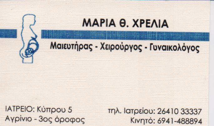 ΓΥΝΑΙΚΟΛΟΓΟΣ ΜΑΙΕΥΤΗΡΑΣ ΧΕΙΡΟΥΡΓΟΣ ΑΓΡΙΝΙΟ ΔΥΤΙΚΗ ΕΛΛΑΔΑ ΑΙΤΩΛΟΑΚΑΡΝΑΝΙΑ ΧΡΕΛΙΑ ΜΑΡΙΑ