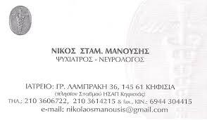 ΨΥΧΙΑΤΡΟΣ ΝΕΥΡΟΛΟΓΟΣ ΚΗΦΙΣΙΑ ΜΑΝΟΥΣΗΣ ΝΙΚΟΛΑΟΣ