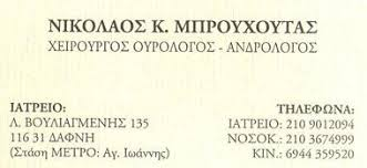 ΧΕΙΡΟΥΡΓΟΣ ΟΥΡΟΛΟΓΟΣ ΑΝΔΡΟΛΟΓΟΣ ΔΑΦΝΗ ΑΤΤΙΚΗ ΜΠΡΟΥΧΟΥΤΑΣ ΝΙΚΟΛΑΟΣ