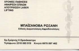 ΔΕΡΜΑΤΟΛΟΓΟΣ ΩΡΑΙΟΚΑΣΤΡΟ ΜΠΑΙΖΑΝΟΒΑ ΡΑΟΥΣΑΝ