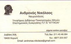 ΝΕΥΡΟΛΟΓΟΣ ΚΟΡΩΠΙ ΑΤΤΙΚΗ ΑΝΔΡΟΝΑΣ ΝΙΚΟΛΑΟΣ