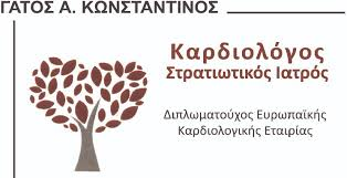 ΕΙΔΙΚΟΣ ΚΑΡΔΙΟΛΟΓΟΣ ΛΑΡΙΣΑ ΓΑΤΟΣ ΚΩΝΣΤΑΝΤΙΝΟΣ