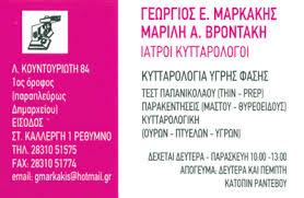 ΚΥΤΤΑΡΟΛΟΓΟΣ ΡΕΘΥΜΝΟ ΜΑΡΚΑΚΗΣ ΓΕΩΡΓΙΟΣ