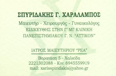 ΓΥΝΑΙΚΟΛΟΓΟΣ ΜΑΙΕΥΤΗΡΑΣ ΧΕΙΡΟΥΡΓΟΣ ΣΠΥΡΙΔΑΚΗΣ ΧΑΡΑΛΑΜΠΟΣ ΧΑΛΚΙΔΑ