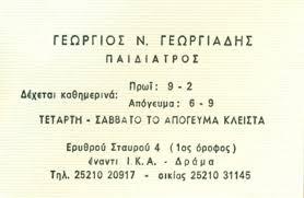 ΠΑΙΔΙΑΤΡΟΣ ΔΡΑΜΑ ΓΕΩΡΓΙΑΔΗΣ ΓΕΩΡΓΙΟΣ