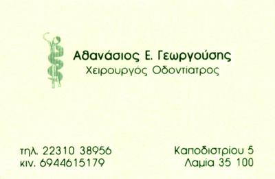ΟΔΟΝΤΙΑΤΡΟΣ ΧΕΙΡΟΥΡΓΟΣ ΛΑΜΙΑ ΓΕΩΡΓΟΥΣΗΣ ΑΘΑΝΑΣΙΟΣ