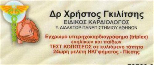 ΚΑΡΔΙΟΛΟΓΟΣ ΕΙΔΙΚΟΣ ΚΑΡΔΙΟΛΟΓΟΣ ΚΟΡΙΝΘΟΣ ΖΕΥΓΟΛΑΤΙΟ ΓΚΙΛΙΤΣΗΣ ΧΡΗΣΤΟΣ