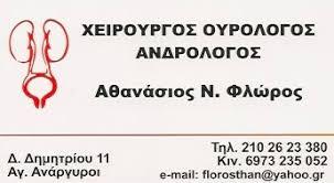 ΧΕΙΡΟΥΡΓΟΣ ΟΥΡΟΛΟΓΟΣ ΑΝΔΡΟΛΟΓΟΣ  ΑΓΙΟΙ ΑΝΑΡΓΥΡΟΙ ΦΛΩΡΟΣ ΑΘΑΝΑΣΙΟΣ