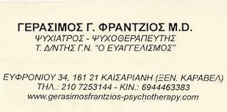 ΨΥΧΙΑΤΡΟΣ ΨΥΧΟΘΕΡΑΠΕΥΤΗΣ ΚΑΙΣΑΡΙΑΝΗ ΦΡΑΝΤΖΙΟΣ ΓΕΡΑΣΙΜΟΣ