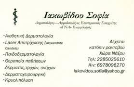 ΔΕΡΜΑΤΟΛΟΓΟΣ ΑΦΡΟΔΙΣΙΟΛΟΓΟΣ ΧΩΡΑ ΝΑΞΟΣ ΙΑΚΩΒΙΔΟΥ ΣΟΦΙΑ