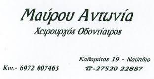 ΧΕΙΡΟΥΡΓΟΣ ΟΔΟΝΤΙΑΤΡΟΣ ΝΑΥΠΛΙΟ ΜΑΥΡΟΥ ΑΝΤΩΝΙΑ