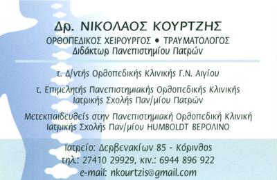 ΟΡΘΟΠΕΔΙΚΟΣ ΧΕΙΡΟΥΡΓΟΣ ΚΟΡΙΝΘΟΣ ΚΟΥΡΤΖΗΣ ΝΙΚΟΛΑΟΣ