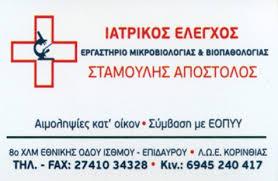 ΜΙΚΡΟΒΙΟΛΟΓΟΣ ΚΟΡΙΝΘΟΣ ΣΤΑΜΟΥΛΗΣ ΓΕΩΡΓΙΟΣ