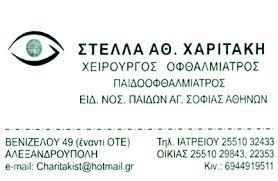 ΧΕΙΡΟΥΡΓΟΣ ΟΦΘΑΛΜΙΑΤΡΟΣ ΑΛΕΞΑΝΔΡΟΥΠΟΛΗ ΧΑΡΙΤΑΚΗ ΣΤΕΛΛΑ