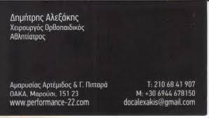 ΧΕΙΡΟΥΡΓΟΣ ΟΡΘΟΠΑΙΔΙΚΟΣ ΕΛΕΥΣΙΝΑ ΑΛΕΞΑΚΗΣ ΔΗΜΗΤΡΙΟΣ