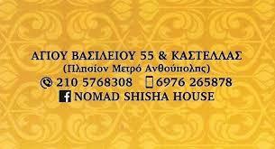 NARGILE CAFE ΚΑΦΕΤΕΡΙΑ NOMAD SHISHA HOUSE ΠΕΡΙΣΤΕΡΙ ΔΑΛΙΤΣΙΚΑΣ ΙΩΑΝΝΗΣ