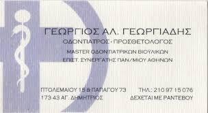 ΧΕΙΡΟΥΡΓΟΣ ΟΔΟΝΤΙΑΤΡΟΣ ΠΡΟΣΘΕΤΟΛΟΓΟΣ ΑΓΙΟΣ ΔΗΜΗΤΡΙΟΣ ΓΕΩΡΓΙΑΔΗΣ ΓΕΩΡΓΙΟΣ