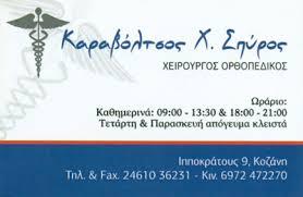 ΟΡΘΟΠΕΔΙΚΟΣ ΚΟΖΑΝΗ ΚΑΡΑΒΟΛΤΣΟΣ ΣΠΥΡΙΔΩΝ