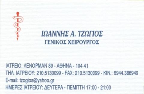 ΓΕΝΙΚΟΣ ΧΕΙΡΟΥΡΓΟΣ ΛΑΠΑΡΟΣΚΟΠΗΣΗΣ ΚΟΛΩΝΟΣ ΑΤΤΙΚΗ ΤΖΩΓΙΟΣ ΙΩΑΝΝΗΣ