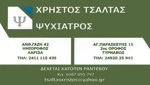 ΨΥΧΙΑΤΡΟΣ ΑΓΙΟΣ ΝΙΚΟΛΑΟΣ ΛΑΡΙΣΑ ΤΣΑΛΤΑΣ ΧΡΗΣΤΟΣ