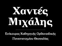 ΟΡΘΟΠΑΙΔΙΚΟΣ ΧΕΙΡΟΥΡΓΟΣ ΛΑΡΙΣΑ ΧΑΝΤΕΣ ΜΙΧΑΗΛ
