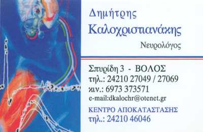 ΝΕΥΡΟΛΟΓΟΣ ΒΟΛΟΣ ΜΑΓΝΗΣΙΑ ΚΑΛΟΧΡΙΣΤΙΑΝΑΚΗΣ ΔΗΜΗΤΡΙΟΣ