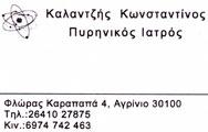 ΠΥΡΗΝΙΚΟΣ ΙΑΤΡΟΣ ΑΓΡΙΝΙΟ ΚΑΛΑΝΤΖΗΣ ΚΩΝΣΤΑΝΤΙΝΟΣ