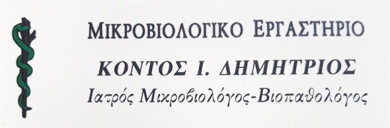 ΜΙΚΡΟΒΙΟΛΟΓΟΣ ΒΙΟΠΑΘΟΛΟΓΟΣ ΚΑΛΑΜΑΤΑ ΜΕΣΣΗΝΙΑ ΚΟΝΤΟΣ ΔΗΜΗΤΡΙΟΣ