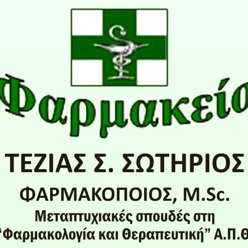 ΦΑΡΜΑΚΕΙΟ ΡΟΤΟΝΤΑ ΘΕΣΣΑΛΟΝΙΚΗ ΤΕΖΙΑΣ ΣΩΤΗΡΙΟΣ