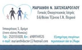 ΓΕΝΙΚΟΣ ΙΑΤΡΟΣ ΔΡΑΜΑ ΧΑΤΖΗΣΑΡΟΓΛΟΥ ΜΑΡΙΑΝΘΗ